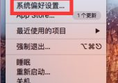 mac os 开启ssh和vnc服务