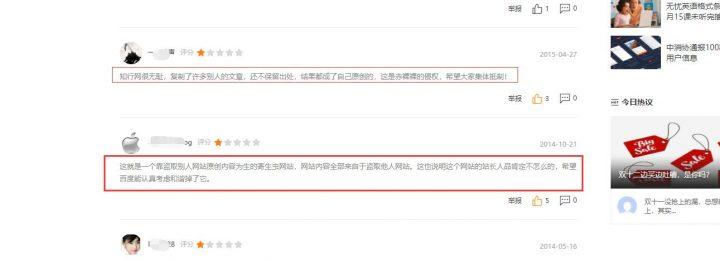 关于知行网(www.zhixing123.cn)抄袭文章